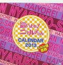 【中古】カレンダー 這いよれ!ニャル子さん 2013年度カレンダー SAN値直葬