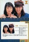 【中古】コレクションカード(女性)/吉本興業公認カード 036 : 海原やすよ・ともこ/海原やすよ・海原ともこ/レギュラーカード(タレントカード)/吉本興業公認カード