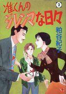【中古】B6コミック 准くんのジレンマな日々 全2巻セット / 粕谷紀子【中古】afb