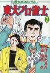 【中古】B6コミック 東大プロ雀士(2) / 鳴島生【タイムセール】
