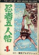 【中古】その他コミック ランクB)1)忍者五人帖 / 東邦プロダクション【タイムセール】