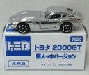 ミニカー 1/59 トヨタ 2000GT 銀メッキバージョン(シルバー) 「トミカ」 イベント限定非売品