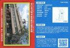 【中古】公共配布カード/大阪府/全国消防カード FAJ-487 [-] : 守口市門真市消防組合消防本部