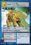 トレーディングカード・テレカ, トレーディングカード  14 (CRIMSON HYLANDER) Bo-690