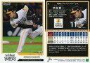 【中古】スポーツ/レギュラーカード/福岡ソフトバンクホークス/EPOCH 2018 NPB プロ野球カード 2 [レギュラーカード] : 中田賢一
