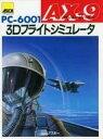 【中古】PC-6001 カセットテープソフト 3Dフライトシ...