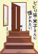 【中古】その他コミックビビり猫・米子さんに懐かれたい。/浜村ごはん