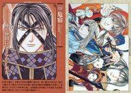 トレーディングカード・テレカ, トレーディングカード  vol.8 Genbu No008 -