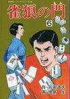 【中古】B6コミック 雀狼の門(6) / 鳴島生