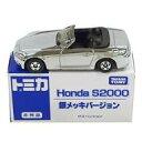 ミニカー 1/57 Honda S2000 銀メッキバージョン 「トミカ」 イベント限定