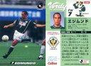 【中古】スポーツ/J1レギュラーカード/カルビー Jリーグチップス2002 第1弾/東京ヴェルディ1969 040 : エジムンド
