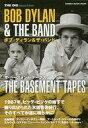 【中古】ムックその他 ≪趣味・雑学≫ ボブ・ディラン&ザ・バンド ザ・ベースメント・テープス THE DIG Special Edition