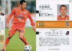 【中古】スポーツ/レギュラーカード/2007Jリーグオフィシャルトレーディングカード 123 [レギュラーカード] : 伊東輝悦