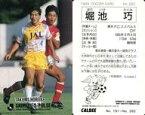 【中古】スポーツ/Jリーグ選手カード/Jリーグチップス1992〜1993/清水エスパルス 220 [Jリーグ選手カード] : 堀池巧