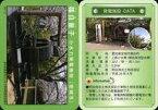 【中古】公共配布カード/愛知県/小水力発電カード Ver.1.0 [-] : 篠目童子小水力発電施設(安城市)