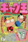 【中古】コミック雑誌 月刊少年ギャグ王 1995年9月超特大号
