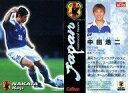 【中古】スポーツ/2001年キリンカップ出場メンバーカード/...