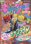 【中古】コミック雑誌 月刊少年ギャグ王 1998年6月特大号