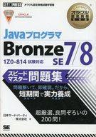 本・雑誌・コミック, その他 2524!P26.5() JavaBronze SE78 afb