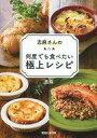 【中古】単行本(実用) ≪レシピ≫ 志麻さんの何度でも食べたい極上レシピ 【中古】afb