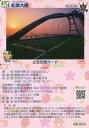 ネットショップ駿河屋 楽天市場店で買える「【中古】公共配布カード/栃木県/とちぎ橋カード No7 : 松原大橋【タイムセール】」の画像です。価格は100円になります。