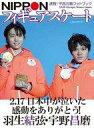 【中古】スポーツ雑誌 NIPPONフィギュアスケート 速報! 平昌五輪フォトブック