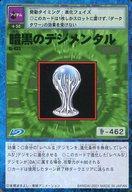 トレーディングカード・テレカ, トレーディングカード  St-433 -