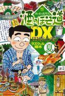 【中古】B6コミック 酒のほそ道DX 四季の肴 夏編 / ラズウェル細木