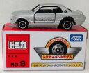 ミニカー 1/62 日産 スカイライン 2000GT-R レーシング(シルバー) 「トミカ イベントモデル No.8」