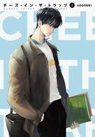 【中古】B6コミック チーズ・イン・ザ・トラップ(2) / soonkki