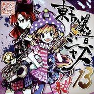【中古】同人音楽CDソフト東方爆音ジャズ13紺/東京アクティブNEETs