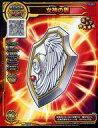 【中古】ドラゴンクエストモンスターバトルスキャナー/ギガレア/M/そうびチケット/戦え!ドラゴンクエスト スキャンバトラーズ超1弾 S1-007 [ギガレア] : 女神の盾