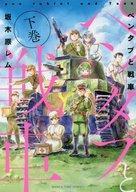 【中古】B6コミック 下)ペンタブと戦車 / 坂木原レム