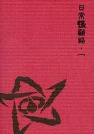 【中古】ボードゲーム クトゥルフ神話TRPGシナリオ集 日常怪顧録・一