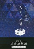 【中古】ボードゲーム クトゥルフ神話TRPGシナリオ集 シナリオ酒 第一升