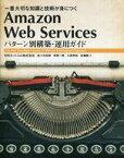 【中古】単行本(実用) ≪産業≫ Amazon Web Services / NRIネットコム【中古】afb