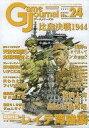【中古】シミュレーションゲーム [ユニット切り離し済] ゲームジャーナル 24号 レイテ湾強襲