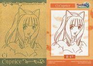 トレーディングカード・テレカ, トレーディングカード  3 -- E-17 Ci Caorice()