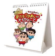 【新品】カレンダー 万年日めくり クレヨンしんちゃんの友だちづきあいに大切なこと カレンダー