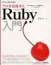 【中古】一般PC雑誌 プロを目指す人のためのRuby入門 言語仕様からテスト駆動開発・デバッグ技法まで