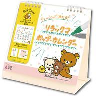 【新品】カレンダー リラックマ ポップカレンダーD 2019年度卓上カレンダー【タイムセール】