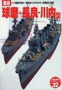 【中古】カルチャー雑誌 歴史群像 太平洋戦史シリーズ Vol.32 軽...