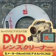 【中古】家電サプライ エターナル 8cmDVDビデオカメラ用 DVDレンズクリーナー [ECL-8DVD]