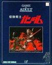 【中古】ボードゲーム [ランクB/ユニット切り離し済] ifシリーズ 機動戦士ガンダム GAME for ADULT