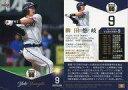 【中古】BBM/レギュラーカード/BBM2018 ホークス80周年ベースボールカード Celebration 15 [レギュラーカード] : 柳田悠岐