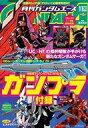 【中古】アニメ雑誌 付録付)ガンダムエース 2018年11月号 No.195