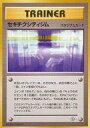 ネットショップ駿河屋 楽天市場店で買える「【中古】ポケモンカードゲーム(旧裏面/◆/スタジアム/ジム拡張第2弾「闇からの挑戦」 - [◆] : セキチクシティジム【タイムセール】」の画像です。価格は50円になります。