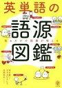 【中古】単行本(実用) ≪語学≫ 英単語の語源図鑑 / 清水