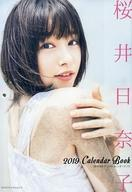 【中古】カレンダー 桜井日奈子 2019年度カレンダーブック