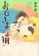 【中古】限定版コミック限定2)おじさまと猫特装版/桜井海【中古】afb